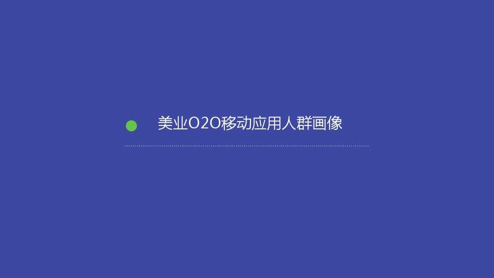 Talkingdata:2015美业O2O移动应用行业报告_000027