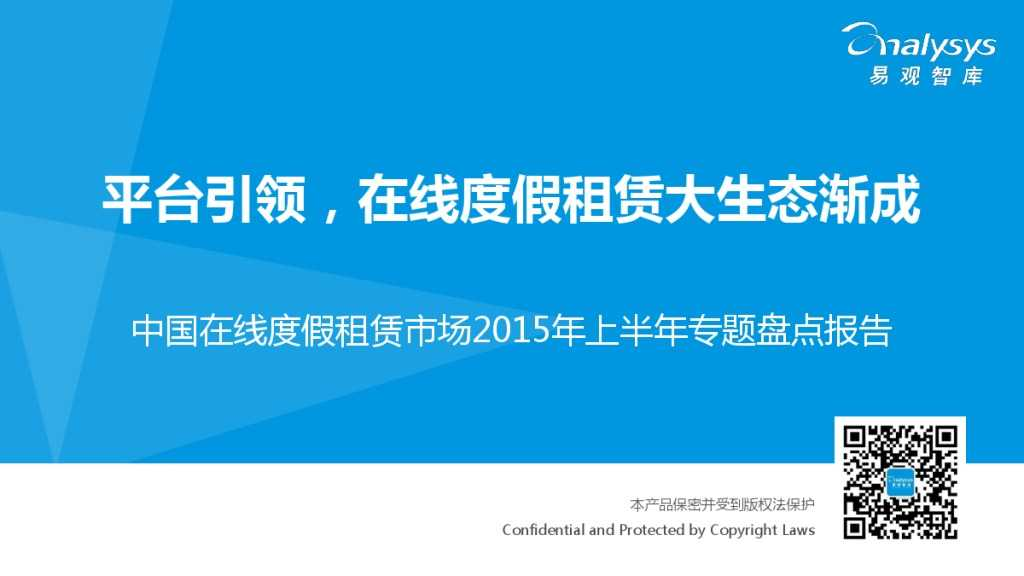 中国在线度假租赁市场2015年上半年专题盘点报告 01_000001