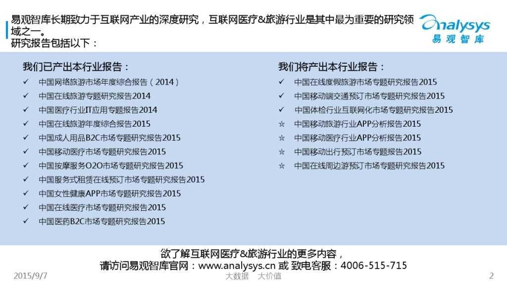 中国在线度假租赁市场2015年上半年专题盘点报告 01_000002