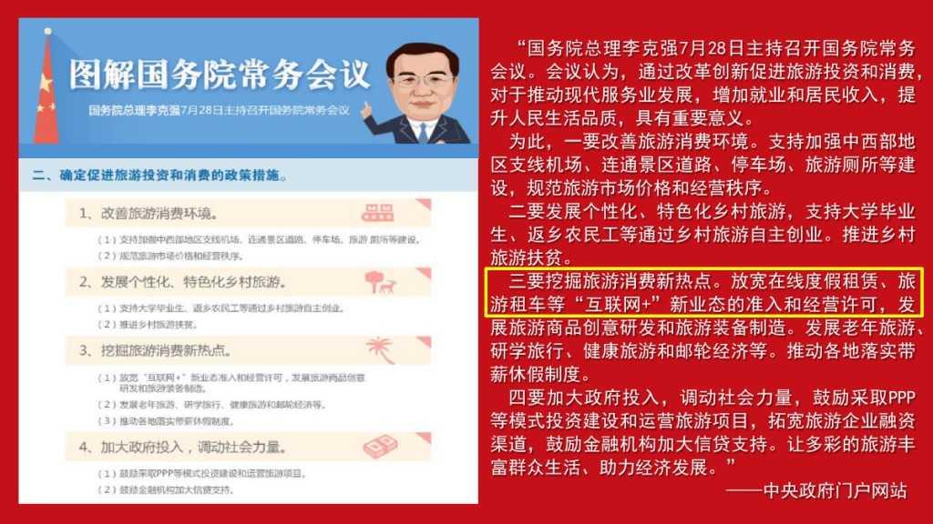 中国在线度假租赁市场2015年上半年专题盘点报告 01_000003