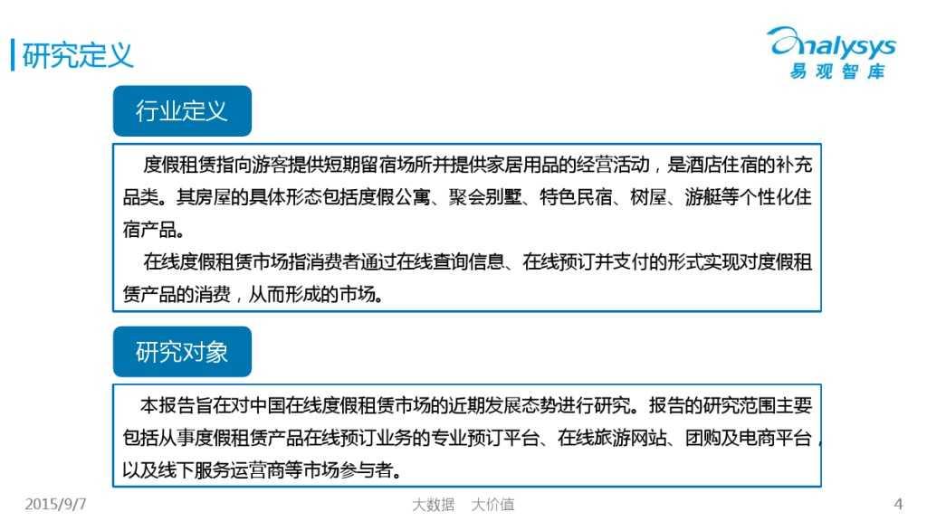 中国在线度假租赁市场2015年上半年专题盘点报告 01_000004