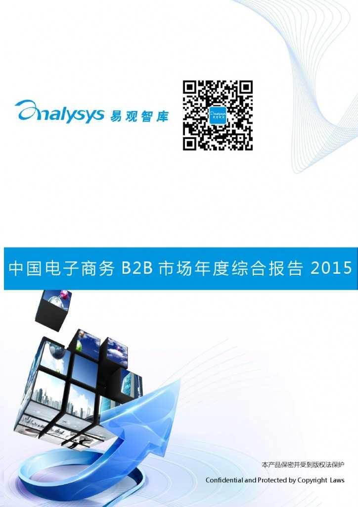 中国电子商务B2B市场年度综合报告2015_000001