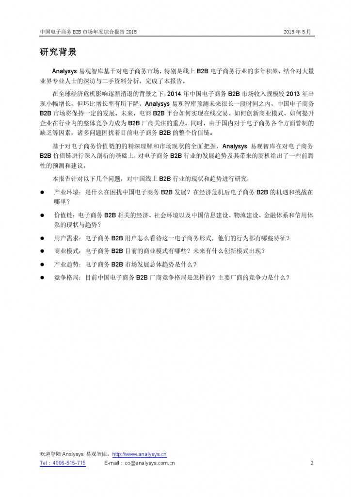中国电子商务B2B市场年度综合报告2015_000002