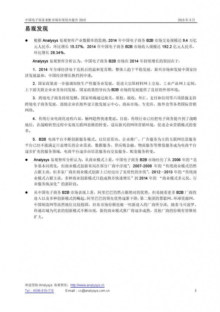 中国电子商务B2B市场年度综合报告2015_000003
