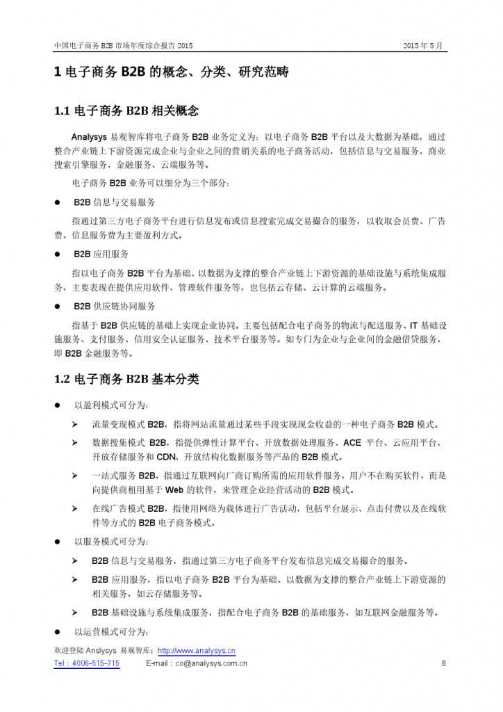 中国电子商务B2B市场年度综合报告2015_000008