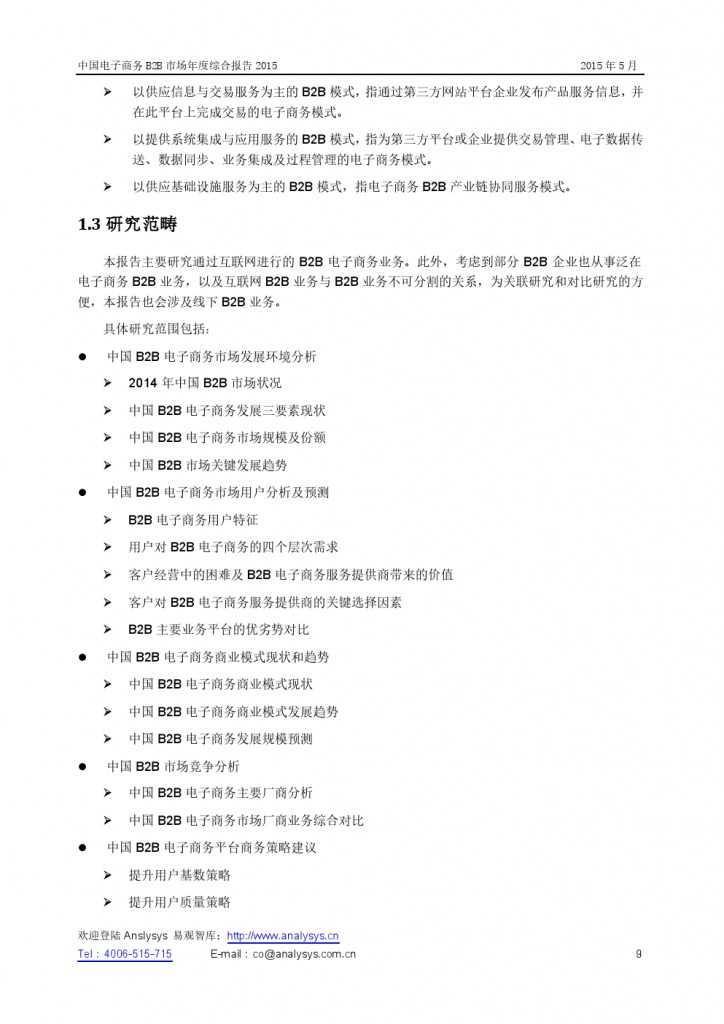 中国电子商务B2B市场年度综合报告2015_000009