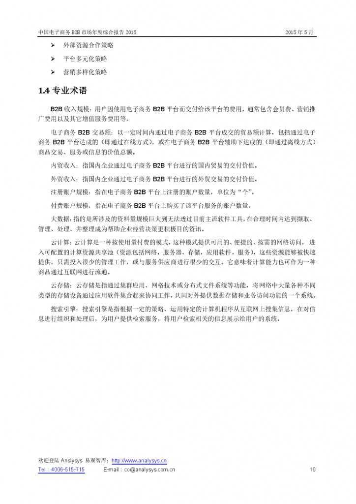 中国电子商务B2B市场年度综合报告2015_000010