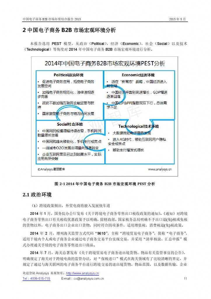 中国电子商务B2B市场年度综合报告2015_000011