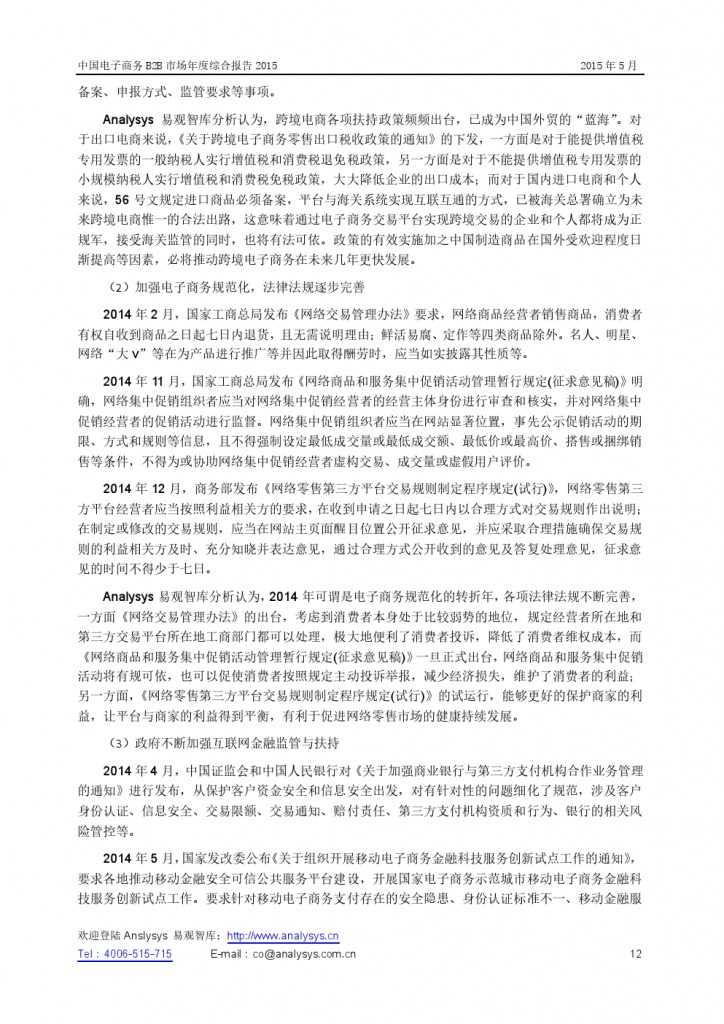 中国电子商务B2B市场年度综合报告2015_000012
