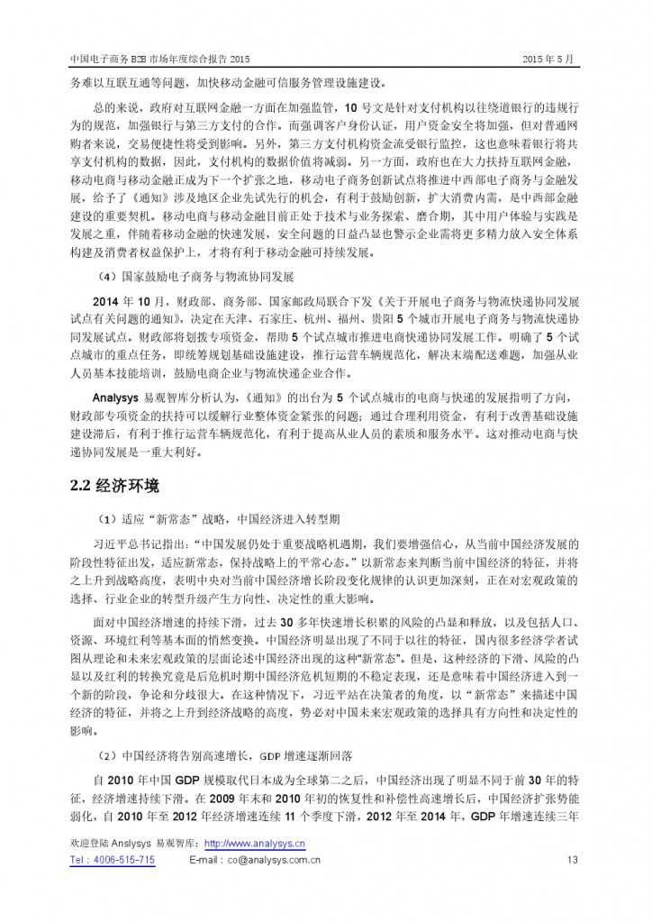 中国电子商务B2B市场年度综合报告2015_000013
