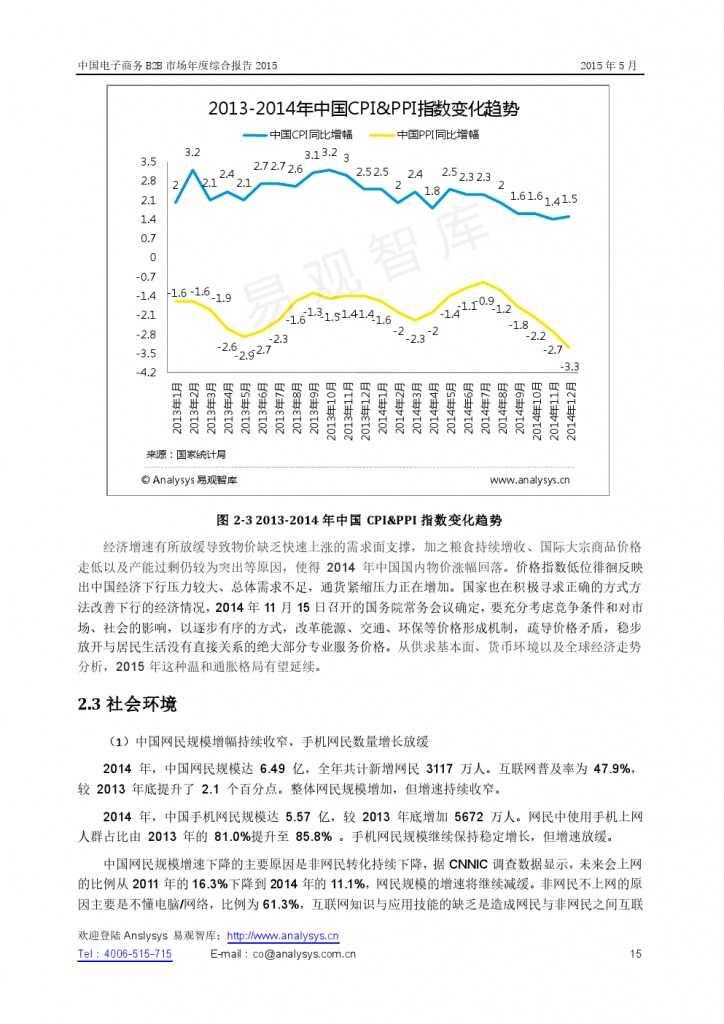中国电子商务B2B市场年度综合报告2015_000015
