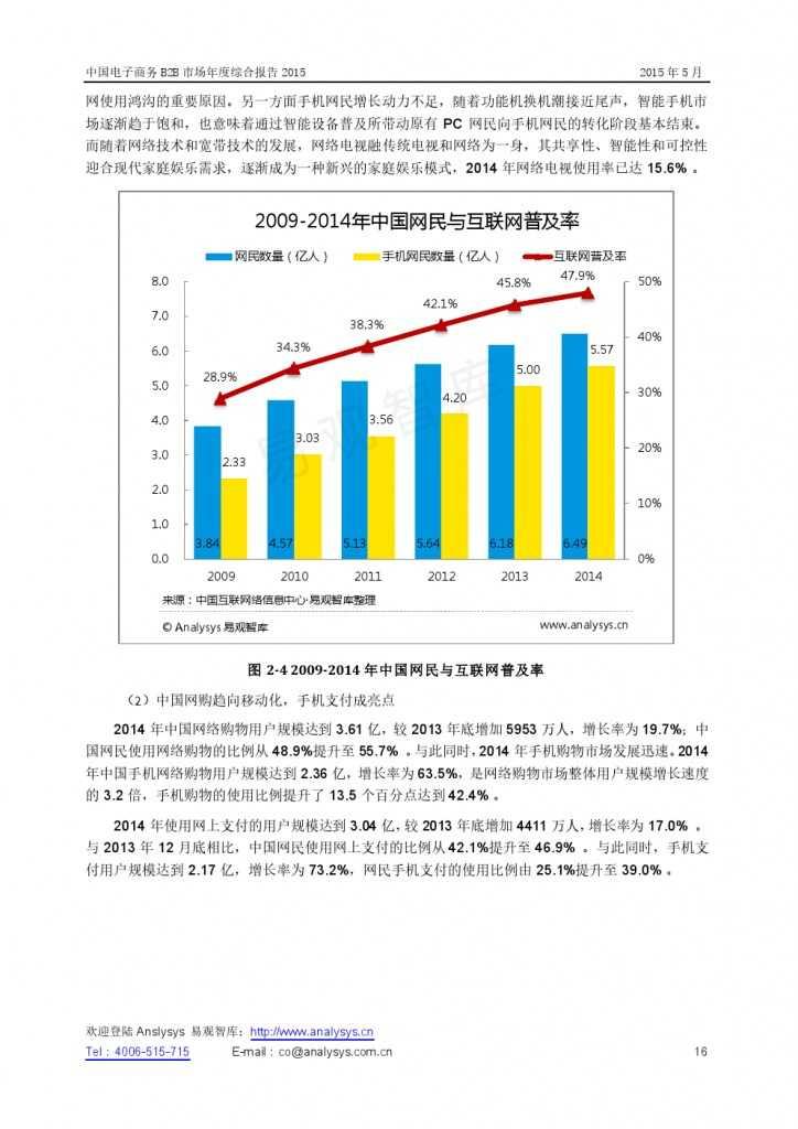 中国电子商务B2B市场年度综合报告2015_000016