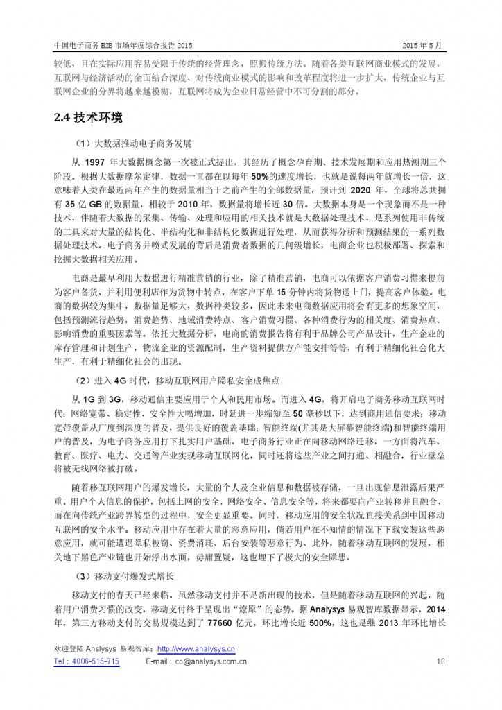中国电子商务B2B市场年度综合报告2015_000018