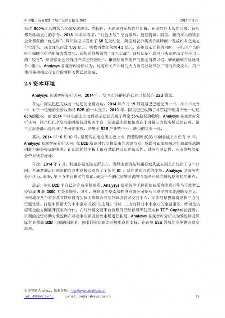 中国电子商务B2B市场年度综合报告2015_000019