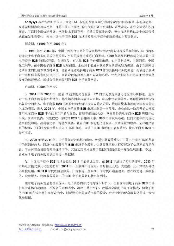 中国电子商务B2B市场年度综合报告2015_000021