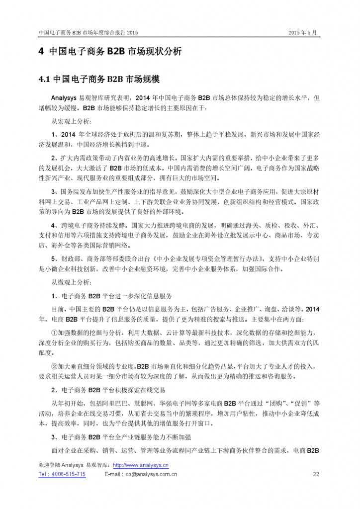 中国电子商务B2B市场年度综合报告2015_000022