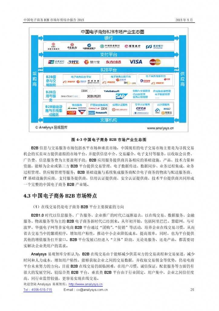 中国电子商务B2B市场年度综合报告2015_000025