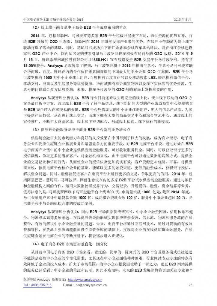 中国电子商务B2B市场年度综合报告2015_000026