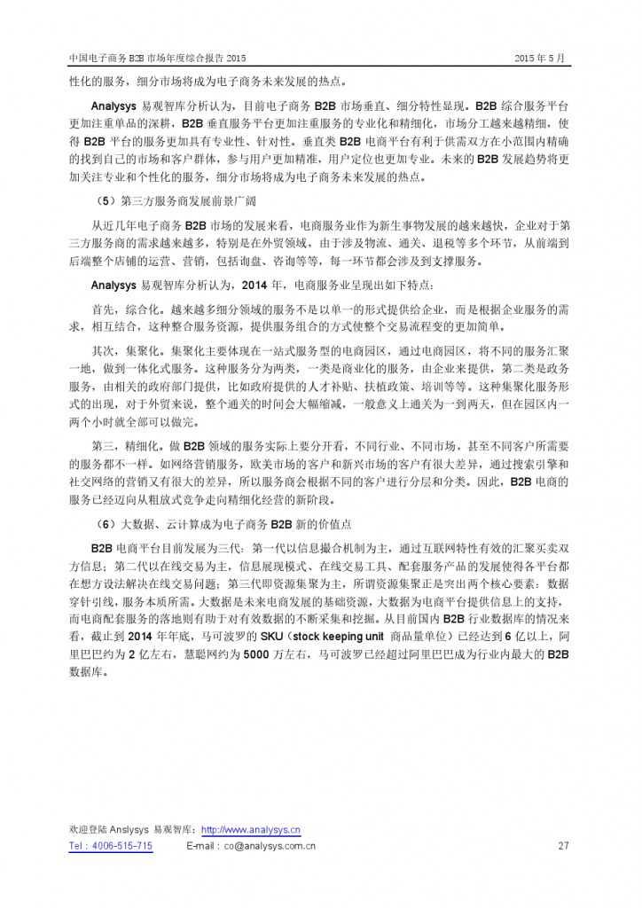 中国电子商务B2B市场年度综合报告2015_000027