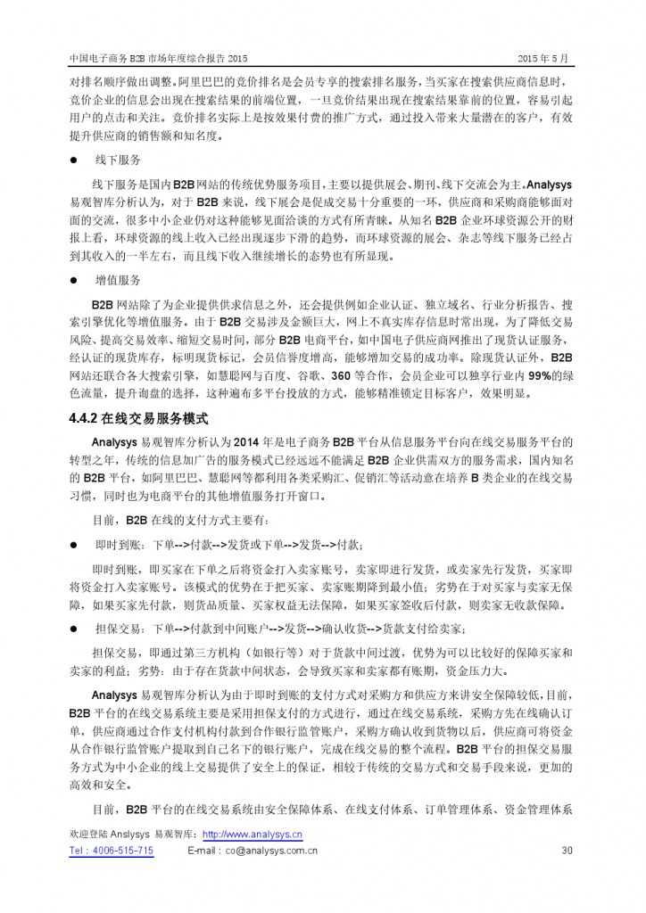 中国电子商务B2B市场年度综合报告2015_000030