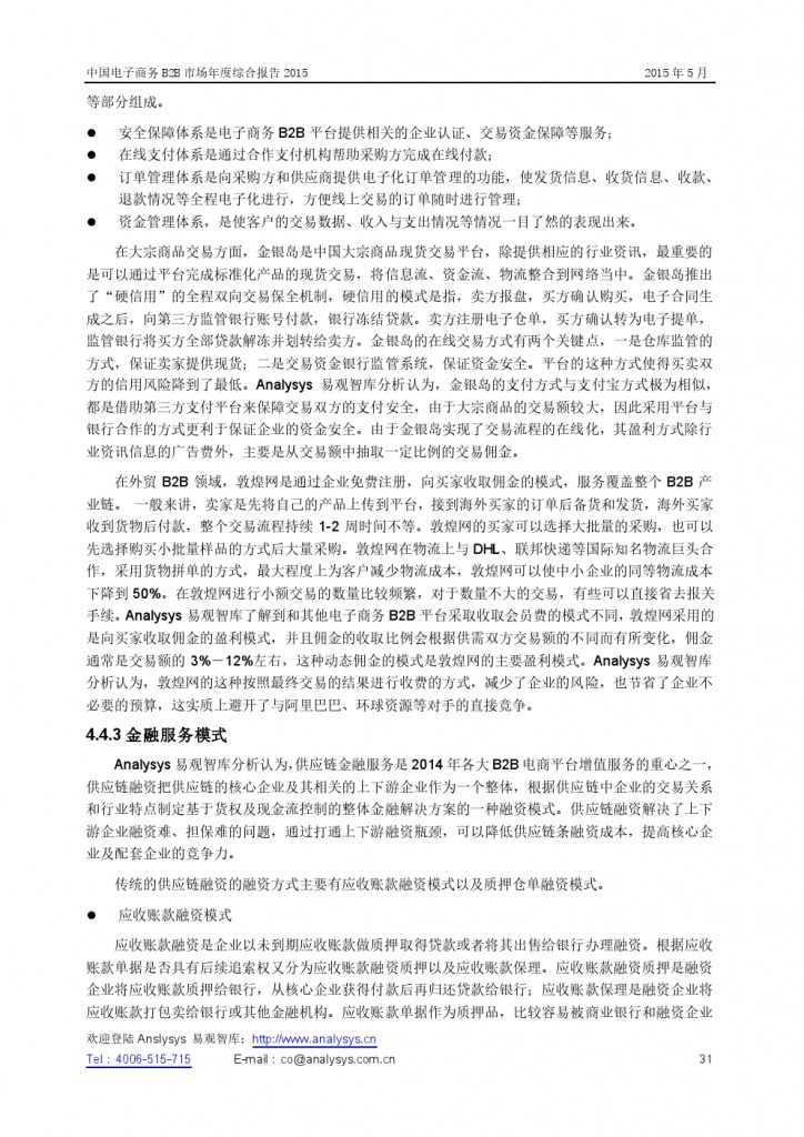 中国电子商务B2B市场年度综合报告2015_000031