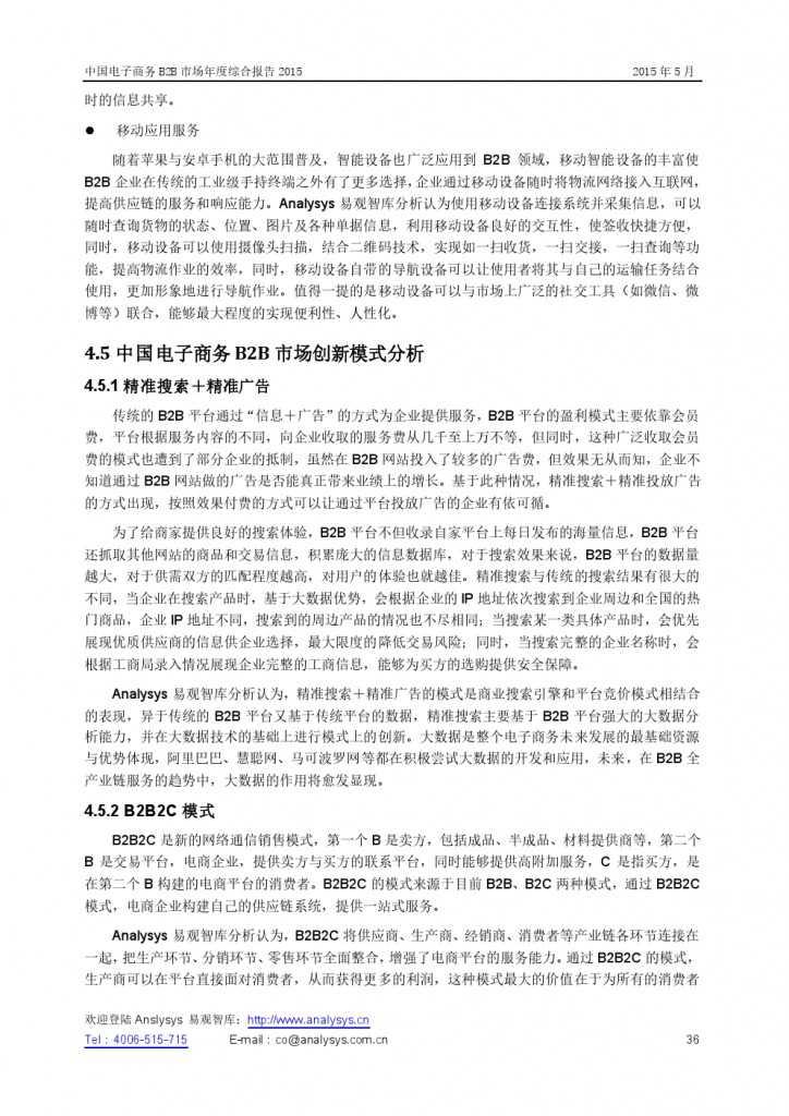 中国电子商务B2B市场年度综合报告2015_000036