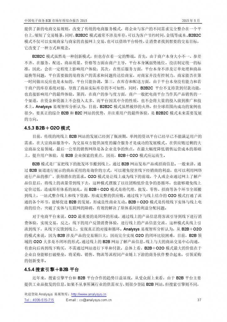 中国电子商务B2B市场年度综合报告2015_000037