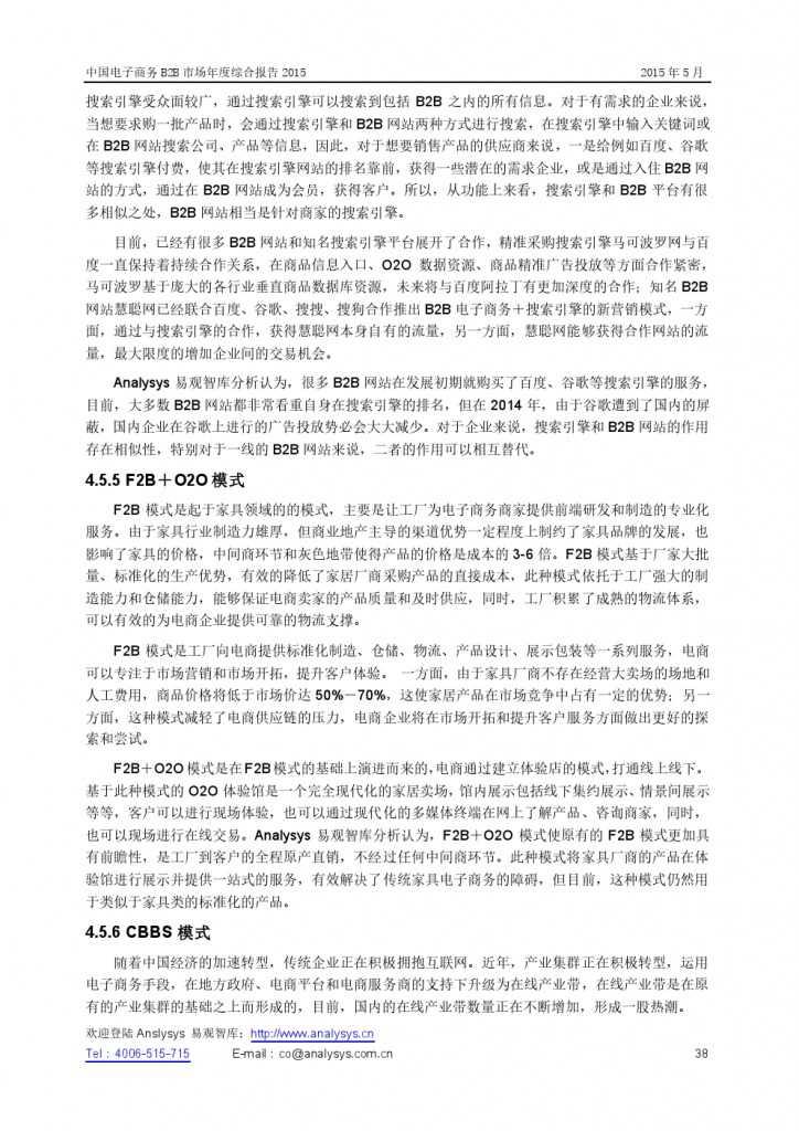中国电子商务B2B市场年度综合报告2015_000038