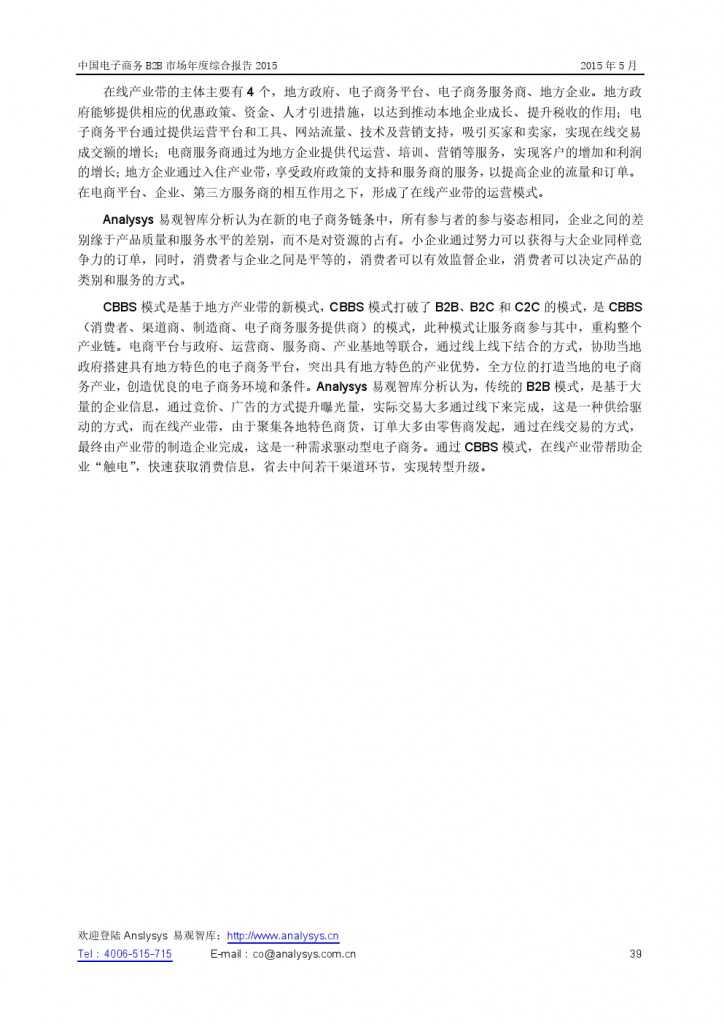 中国电子商务B2B市场年度综合报告2015_000039