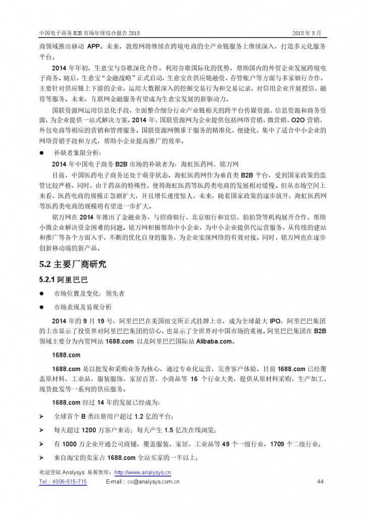 中国电子商务B2B市场年度综合报告2015_000044