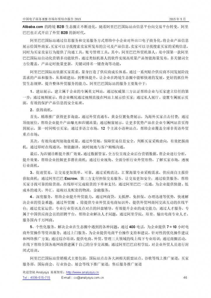 中国电子商务B2B市场年度综合报告2015_000046