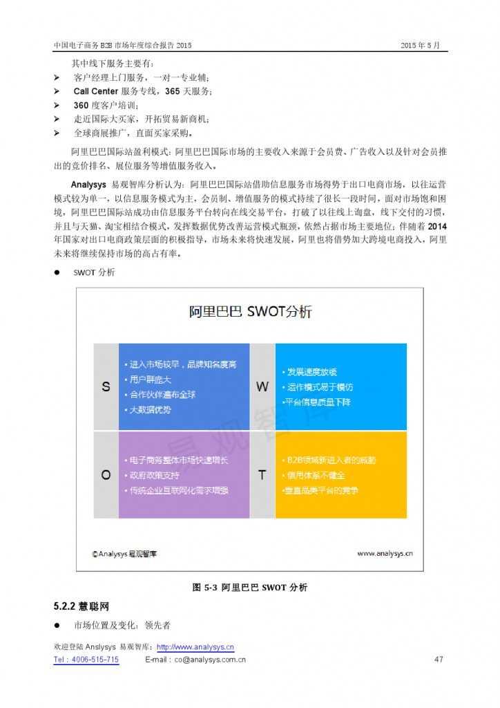 中国电子商务B2B市场年度综合报告2015_000047
