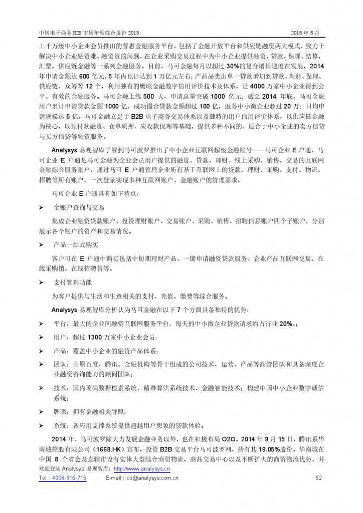 中国电子商务B2B市场年度综合报告2015_000052