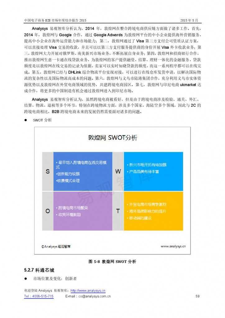中国电子商务B2B市场年度综合报告2015_000059