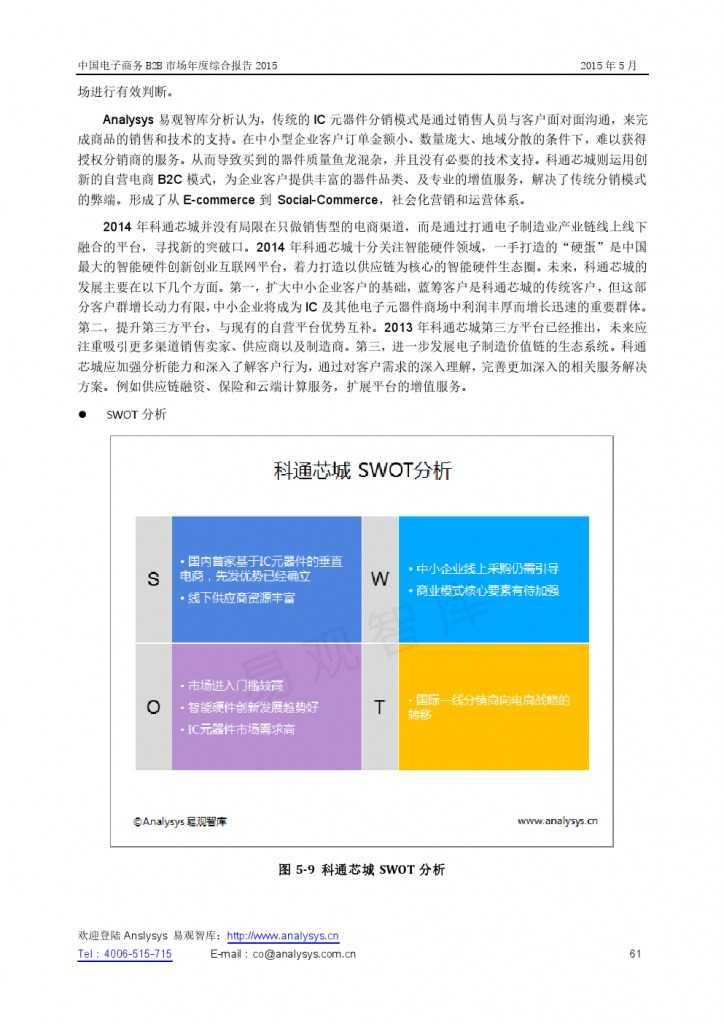 中国电子商务B2B市场年度综合报告2015_000061