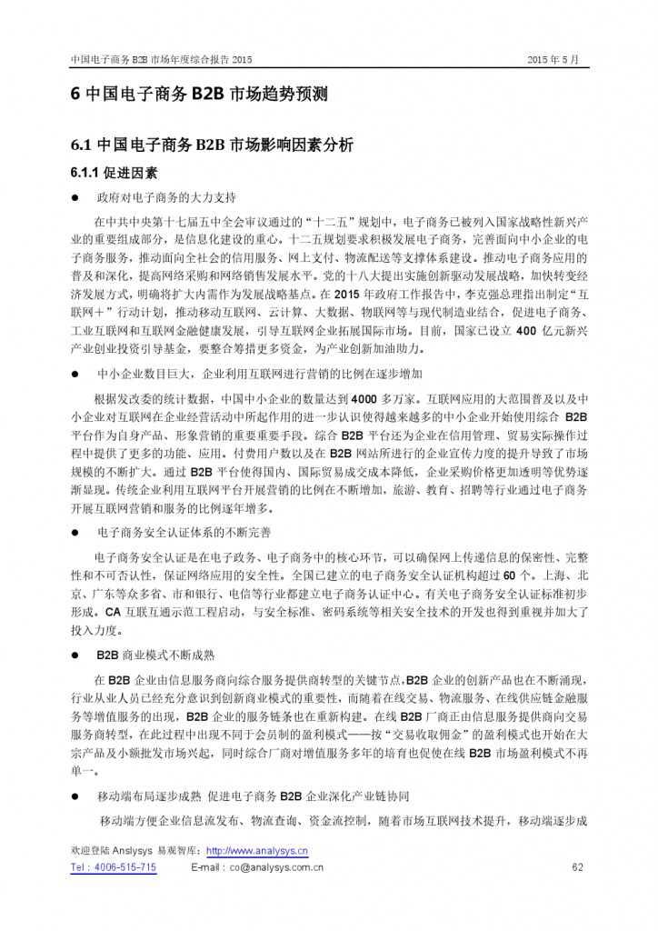 中国电子商务B2B市场年度综合报告2015_000062