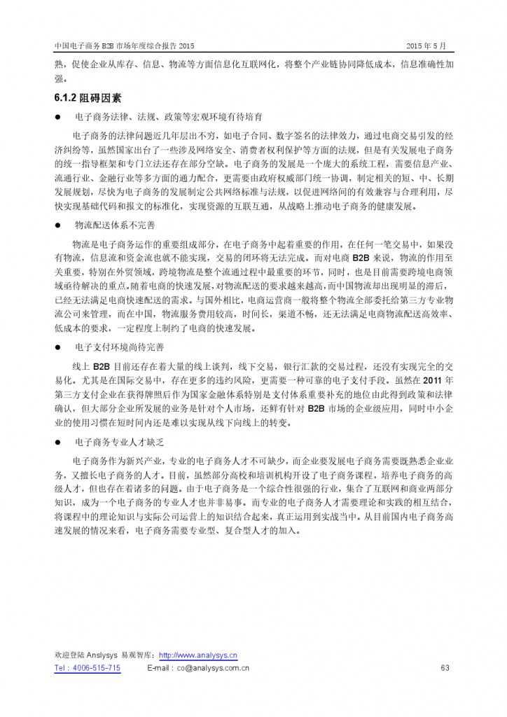 中国电子商务B2B市场年度综合报告2015_000063