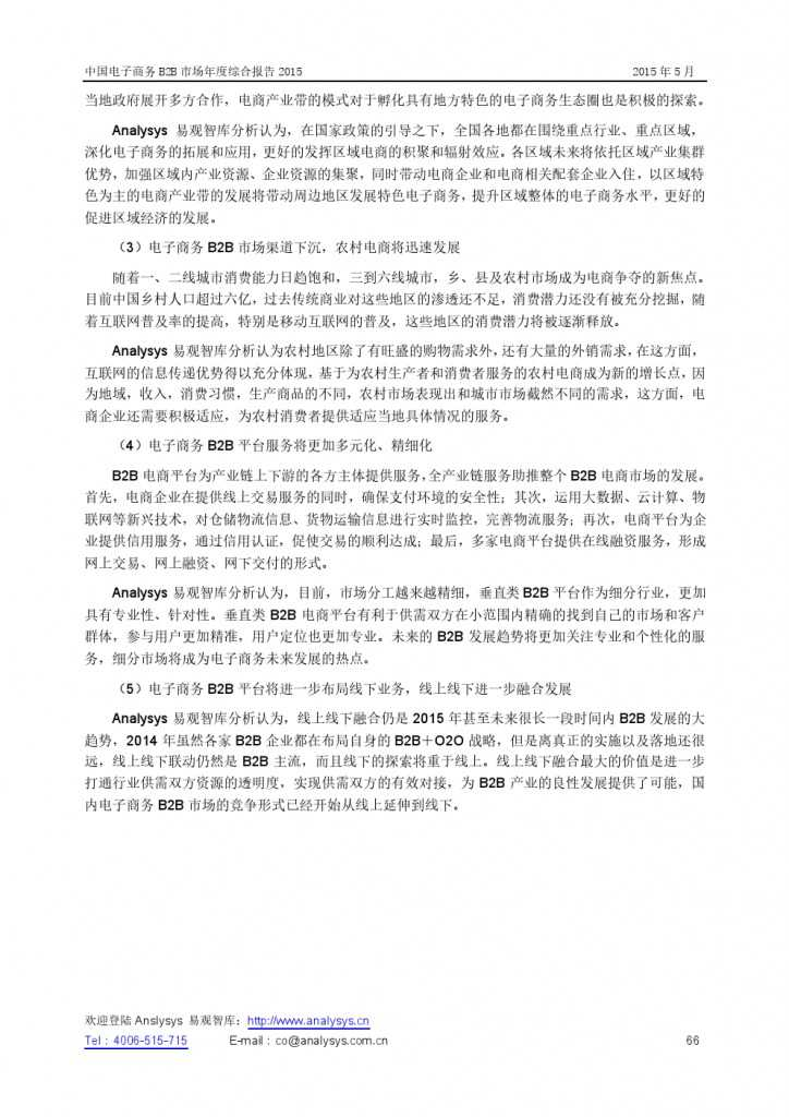 中国电子商务B2B市场年度综合报告2015_000066