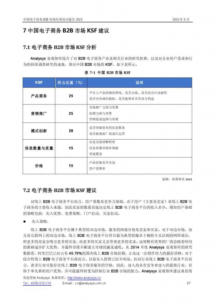 中国电子商务B2B市场年度综合报告2015_000067