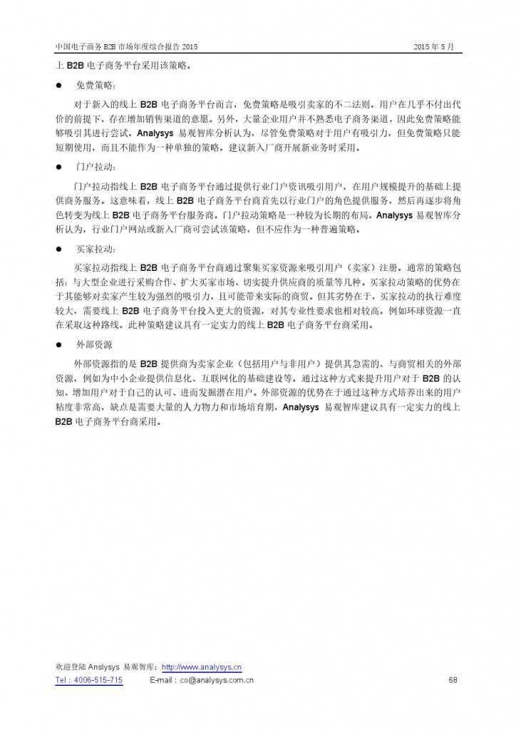 中国电子商务B2B市场年度综合报告2015_000068