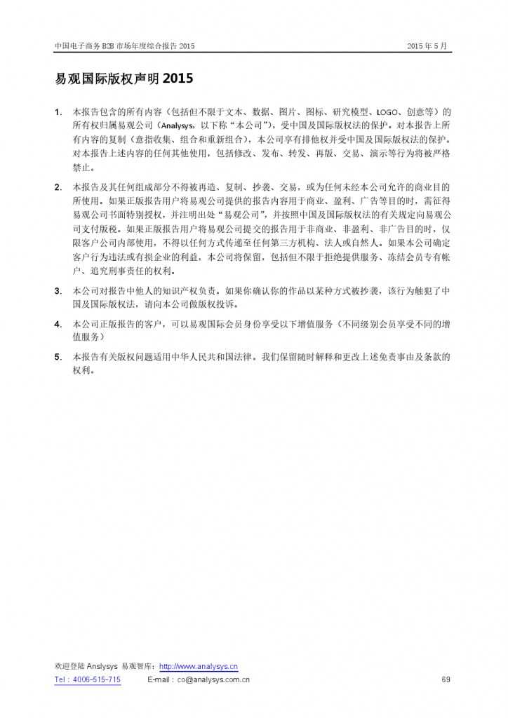 中国电子商务B2B市场年度综合报告2015_000069