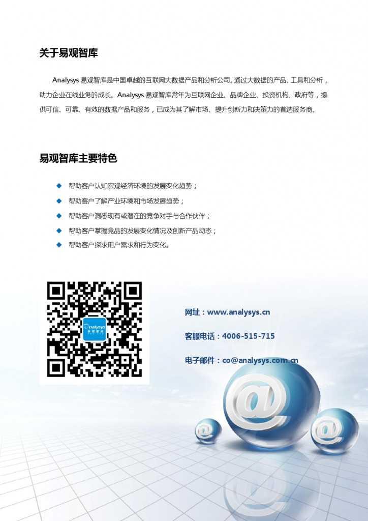 中国电子商务B2B市场年度综合报告2015_000070