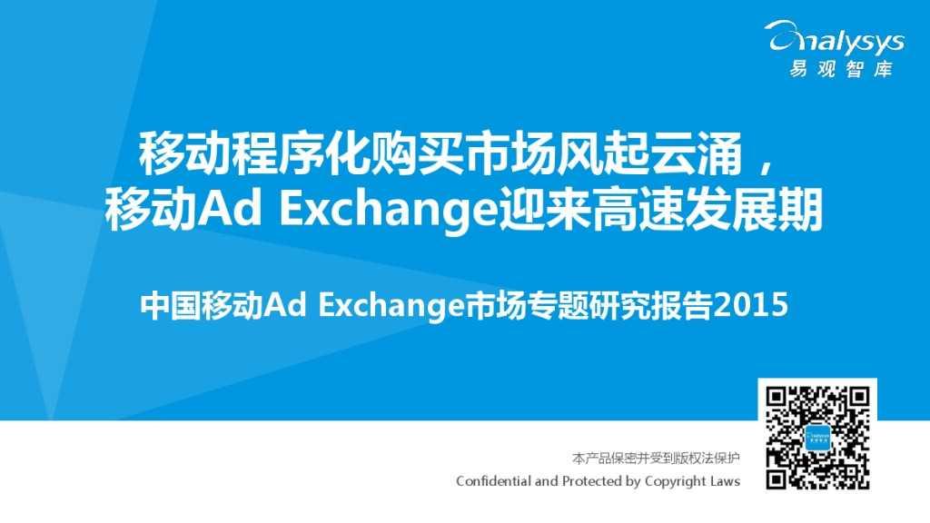中国移动Ad Exchange市场专题研究报告2015 01_000001