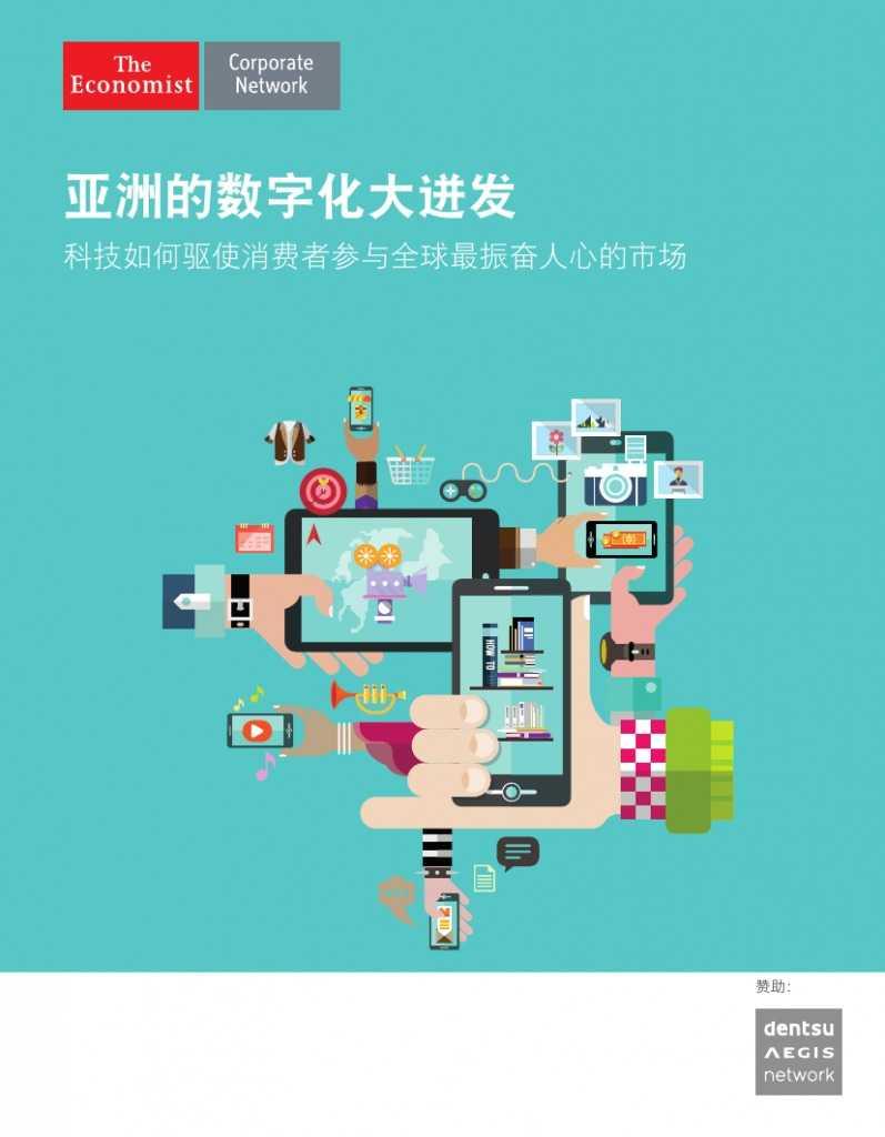 亚洲数字化大迸发_000001