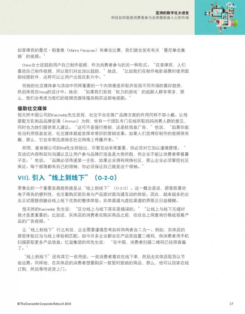 亚洲数字化大迸发_000018