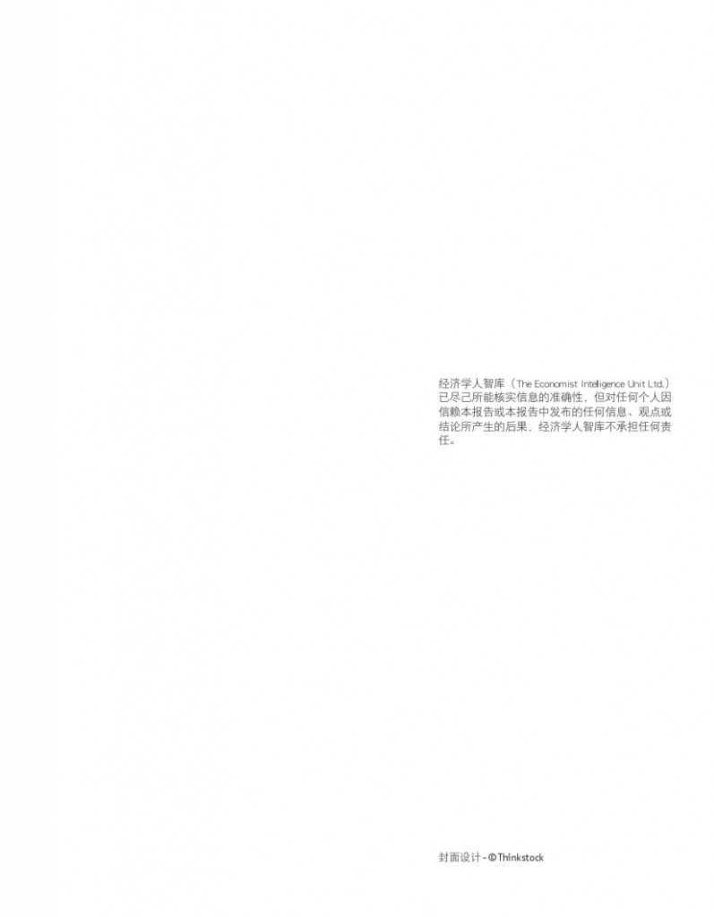 亚洲数字化大迸发_000020