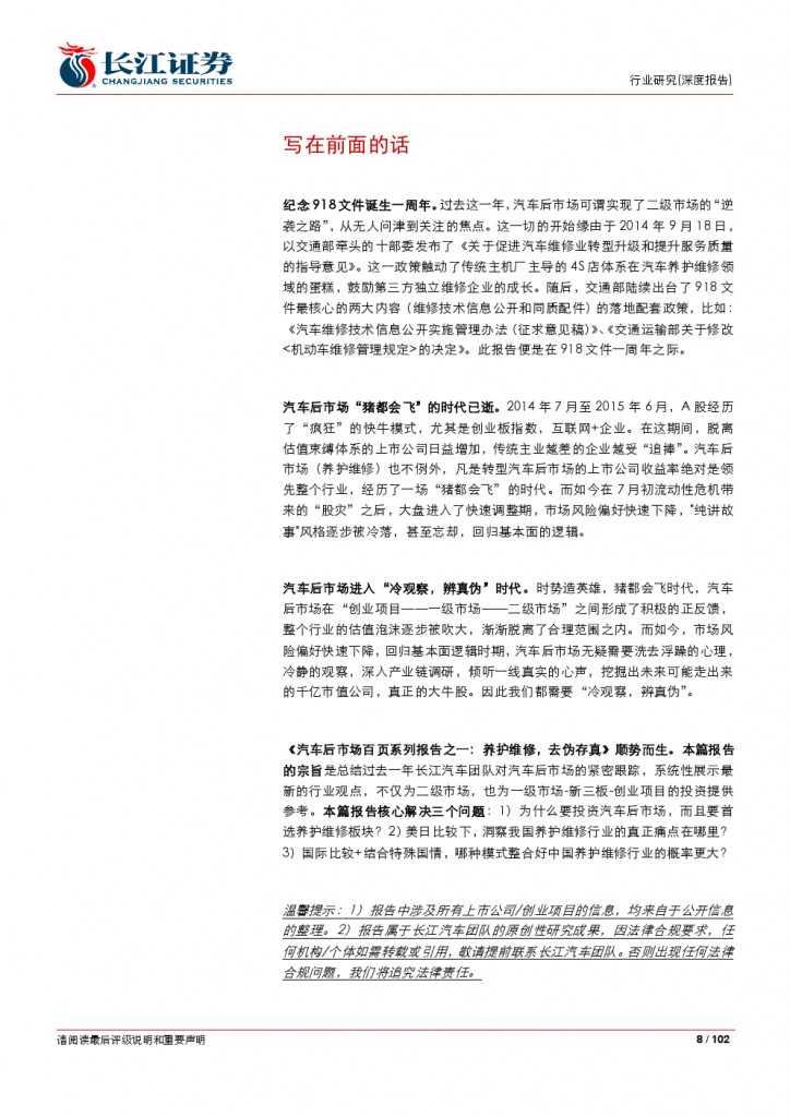 汽车后市场百页系列报告之一: 养护维修,去伪存真_000008