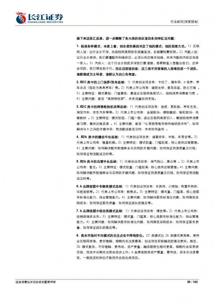 汽车后市场百页系列报告之一: 养护维修,去伪存真_000035