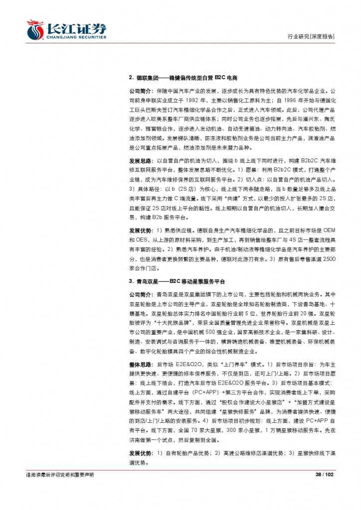 汽车后市场百页系列报告之一: 养护维修,去伪存真_000038