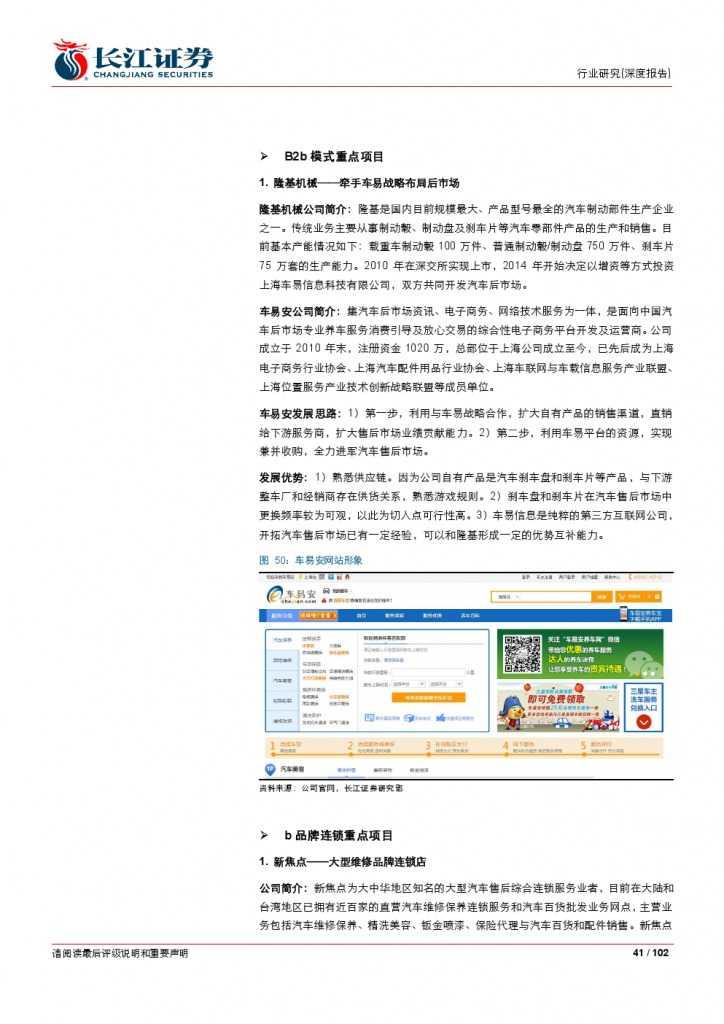 汽车后市场百页系列报告之一: 养护维修,去伪存真_000041